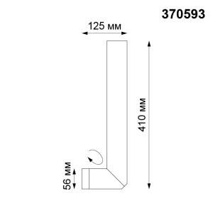 Светильник накладной — 370593 — NOVOTECH 50W