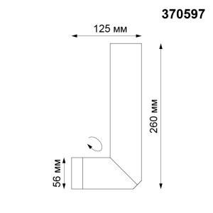 Светильник накладной — 370597 — NOVOTECH 50W