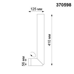 Светильник накладной — 370598 — NOVOTECH 50W