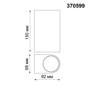 Ландшафтный светильник — 370599 — NOVOTECH 50W