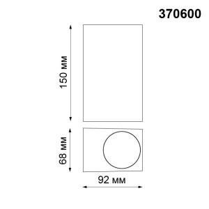 Ландшафтный светильник — 370600 — NOVOTECH 50W