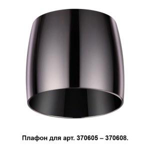 Плафон к арт. 370605, 370606, 370607, 370608 — 370612 — NOVOTECH