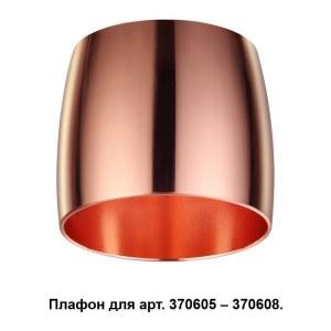 Плафон к арт. 370605, 370606, 370607, 370608 — 370614 — NOVOTECH