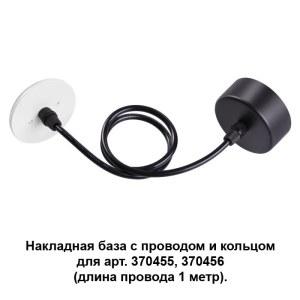 Накладная база с провод и кольцом для арт. 370455, 370456 (длина провода 1 метр) — 370623 — NOVOTECH