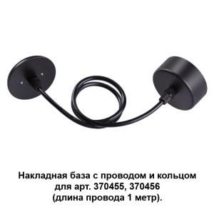 Накладная база с провод и кольцом для арт. 370455, 370456 (длина провода 1 метр) — 370624 — NOVOTECH