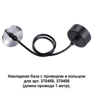 Накладная база с провод и кольцом для арт. 370455, 370456 (длина провода 1 метр) — 370625 — NOVOTECH