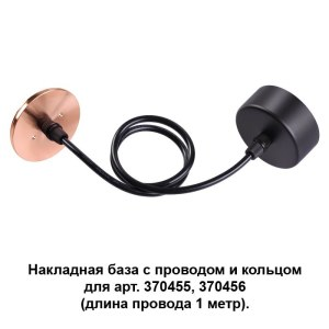 Накладная база с провод и кольцом для арт. 370455, 370456 (длина провода 1 метр) — 370626 — NOVOTECH