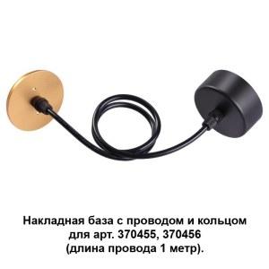 Накладная база с провод и кольцом для арт. 370455, 370456 (длина провода 1 метр) — 370627 — NOVOTECH
