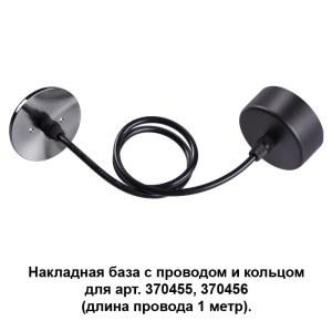 Накладная база с провод и кольцом для арт. 370455, 370456 (длина провода 1 метр) — 370628 — NOVOTECH