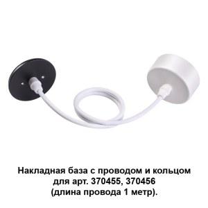 Накладная база с провод и кольцом для арт. 370455, 370456 (длина провода 1 метр) — 370630 — NOVOTECH