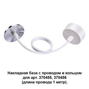 Накладная база с провод и кольцом для арт. 370455, 370456 (длина провода 1 метр) — 370631 — NOVOTECH