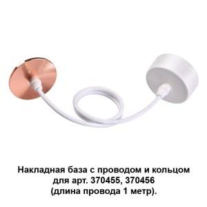 Накладная база с провод и кольцом для арт. 370455, 370456 (длина провода 1 метр) — 370632 — NOVOTECH