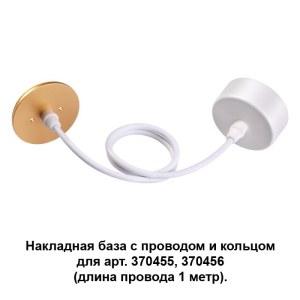 Накладная база с провод и кольцом для арт. 370455, 370456 (длина провода 1 метр) — 370633 — NOVOTECH