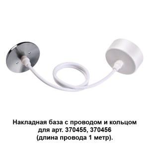 Накладная база с провод и кольцом для арт. 370455, 370456 (длина провода 1 метр) — 370634 — NOVOTECH