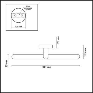 Подсветка для картин с выкл. — 3762/14WL — LUMION — Мощность 14W