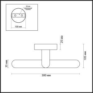 Подсветка для картин с выкл. — 3764/10WL — LUMION — Мощность 10W