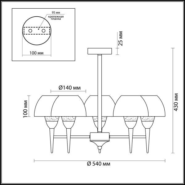Люстра потолочная — 4446/5C — LUMION — Мощность 5*40W