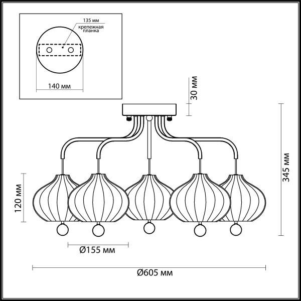 Люстра потолочная — 4458/5C — LUMION — Мощность 5*60W