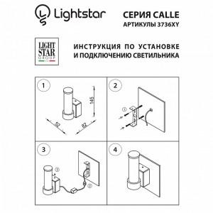 Схема Светильник на штанге 373663 в стиле техно