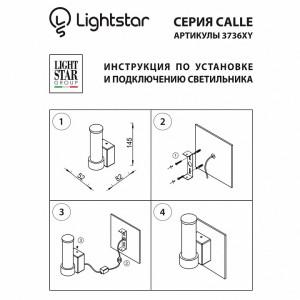 Схема Светильник на штанге 373664 в стиле техно