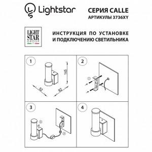 Схема Светильник на штанге 373673 в стиле техно