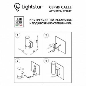 Схема Светильник на штанге 373674 в стиле техно